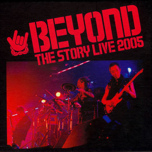 THE STORY LIVE 2005 2CD