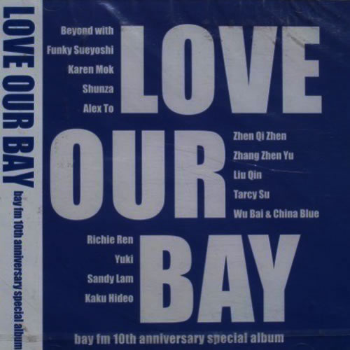 LOVE OUR BAY(bay fm 10th anniversary special album)