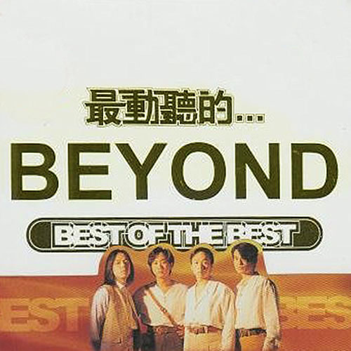 最动听的BEYOND BEST OF THE BEST 2CD