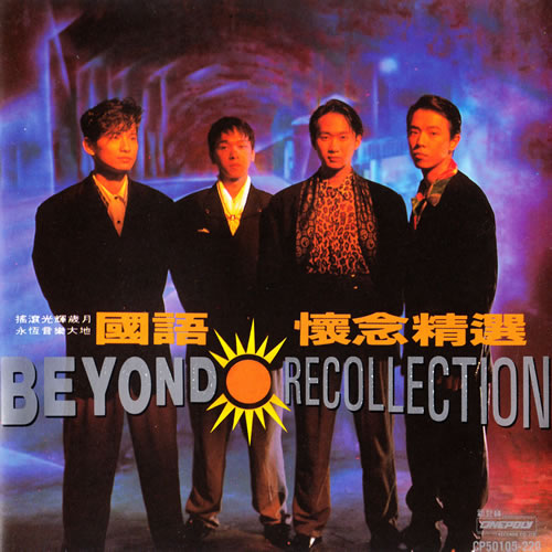 BEYOND RECOLLECTION 国语怀念精选