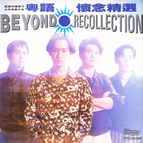 BEYOND RECOLLECTION 粤语怀念精选