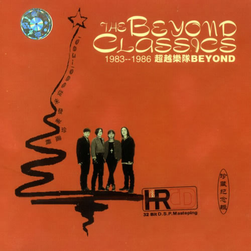 THE BEYOND CLASSICS