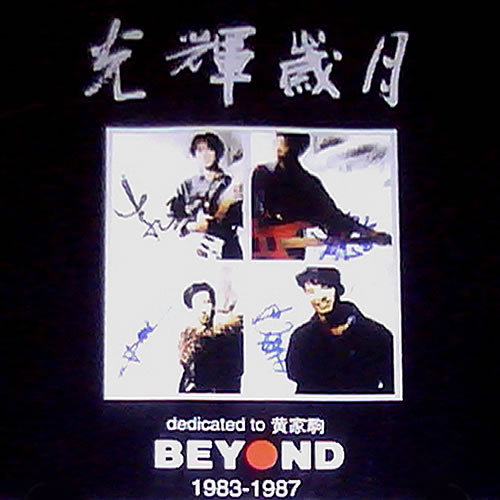 光辉岁月 dedicated to BETOND 1983-1987 流行至尊 2CD