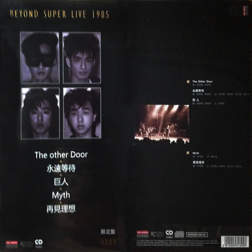 Beyond Super Live 1985 2x3″CD(限量版)